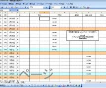 EXCELフォーマット 行政書士受験勉強カレンダー
