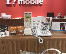 元携帯店員が格安のメリットデメリット教えます 毎月携帯代だけで7000円以上かかっててる方にオススメ