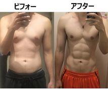 食事~トレーニング!ダイエットを徹底サポートます 長く続かないあなたへ!結果がなかなか出ないあなたへ!