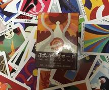 「日本の神様カード」によって、神様のエネルギーを紹介させていただきます。