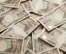 11月最新 あるものをネットに転売して1個あたり約6000円の利益を出す方法