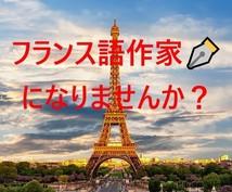 あなたの小説をフランス語で執筆します これであなたもフランス語作家デビュー!