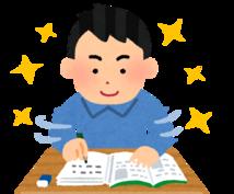 小学校~中学校の算数、数学の問題解説します 宿題・授業で困っているあなたへ