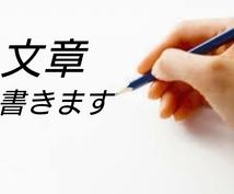 1文字1円でいろいろなジャンルの文章を書きます 京都の名所や戦国や幕末の歴史に映画や音楽の記事など書きます!