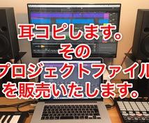 耳コピしてプロジェクトファイルごと販売します DTMの学習に、テンプレートとして自作曲製作に