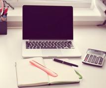 家計簿の評価承ります 家計分析に特化。あなたの家計簿をプロの視点で評価します。