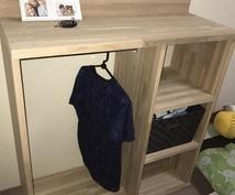 家具作り/簡単にデザインします 気に入ってもらえる世界に1つの家具が作れますよう頑張ります!