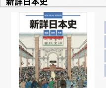 早慶を余裕で獲る超効率の日本史勉強法をお伝えします 半年、1日3時間程度で早慶を余裕で踏破する日本史の勉強法です