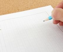 読書感想文、発表原稿を添削、アドバイスします 文章を書くのが苦手なあなたへより良い文章に手直しします