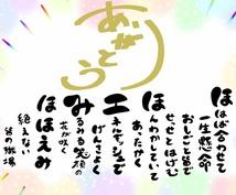 心があたたまる名前詩作成いたします たくさんのありがとうを伝えるために・・・