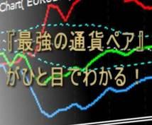 最強の通貨ペアで取引する手法とツールを提供します バイナリーオプションで、より有利な通貨ペアで取引したい方に!