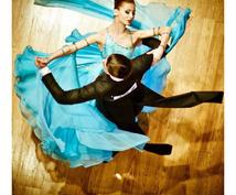 現役プロ選手があなたの社交ダンスのお悩み解決します ~初心者からサークル指導者や競技選手にも対応いたします~