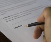 契約書&トラブル解決のご相談を受け付けます 契約書の作成にお困りの方。社内・個人でトラブルを抱えている方