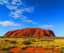 オーストラリアへの旅行、留学などお手伝いします 初めての海外旅行や留学で不安や迷ってる方へ