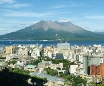 鹿児島旅行のプランをあなたと一緒に立てます 一度来ただけで鹿児島を好きになる