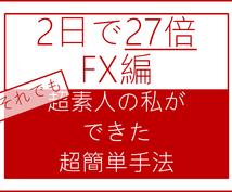 改【FX実践】5万円を2日で135万円。超素人の私が27倍にした超簡単な方法をシンプルな資料で!