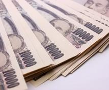 月5~15万円以上手に入れる確実な方法を伝授します 5~15万円確実にはいればもの凄く助かりませんか?