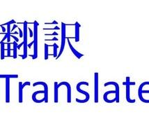 英語・中国語と日本語との間の翻訳をしております 英語・中国語と日本語との間の翻訳をしております。