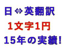 英⇆日 なんでも翻訳いたします TOEIC915点! 米国滞在歴7年以上!!