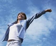 あなたの心と人間関係の悩みを解決します。あなたの心の不自由さや拘束から解放し悩みを解決していきます。