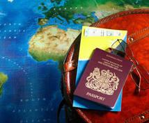 海外旅行コンサルタントします 休みは取れたけどどこに行くか迷っている人へ