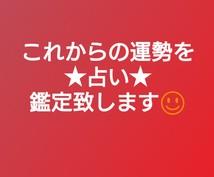今年度の残りの運勢&来年の運勢を鑑定致します ☆(^_^)開運アドバイスにより転ばぬ先の杖となります…☆