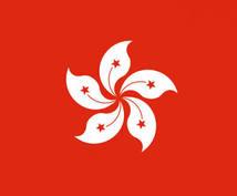 香港 買い物代行します 香港でしか買えないものを、日本のお客様に迅速にお届けします!