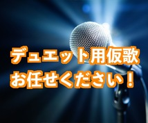 2トラックからOK!男女で仮歌歌います 男性のみ女性のみ、デュエットも可能です。録音機材揃ってます