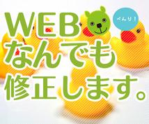 ★ECサイトやWEBサイトの修正作業をなんでもお手伝いします★