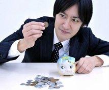 【主婦の方必見!】☆★年間100万円超の嬉しい節約術☆★