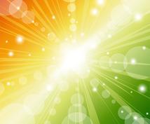 ヒーラー愛夢があなたの心を整理し、明るくさせます 苦しみを発散し、明るい心のエネルギーを呼び覚ますリーディング
