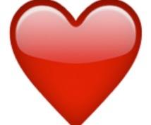 恋愛の悩み、聞きます一緒に考えます なかなか言えず悩んでいるあなたへ!