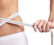 ~我慢知らず!簡単!楽痩せ!を実現するために~ ダイエットお悩みをスッキリ解消します!