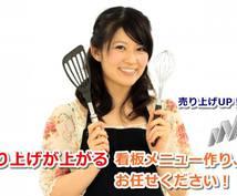 飲食業を営む方へ、お店の売上が15%アップする「看板商品」のご提案します。