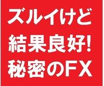 ズルイ方法かもしれませんがFXで好結果を望めます 【10月11日販売終了】秘密の「奥の手」を最終伝授いたします