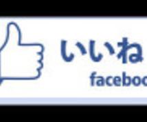 facebookページ いいね 51000で広告掲載いたします。