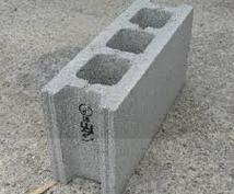 家のブロック工事のやり方教えます 自分で、お庭のリフォームを考えている方にオススメ!