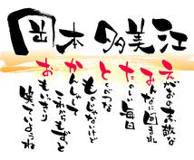 【コラボ 無添加豆腐×gamelife624】筆文字でお名前ポエム作成いたします♪