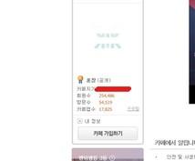 韓国ペンカフェ登録及び翻訳お手伝いします 難しくて面倒なあのアイドルの等級アップ等もお手伝い