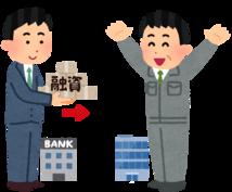 日本政策金融公庫からの融資をサポートします 【元銀行員】1年間で20件超の融資成功!創業計画書もサポート