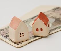 住宅ローン等の各種ローンの相談に乗ります 現役銀行員が本音でお話いたします