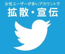 Twitterフォロワー1.3万人に拡散宣伝します 主婦、女性向けの商品を拡散/宣伝/集客したい方へおすすめ