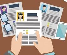 あなたらしい応募書類の作り方のアドバイスをします プロのキャリアコンサルタントが添削を行います。