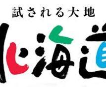 道産子(どさんこ)が、北海道の名所・穴場・グルメ、何でも教えます!