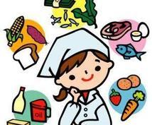 現役管理栄養士が食事のサポートします 今の食事で不安がある方、改善したいけどわからない方へ