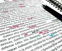 学校では教わらない英語長文の読み方のコツを教えます TOEIC965点の英語塾講師が経験に基づいて教えます!
