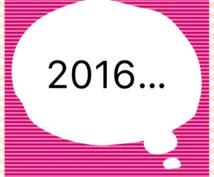 2016年の自分だけのテーマ、鑑定いたします。