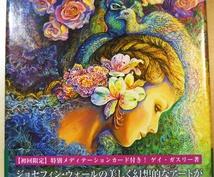 今のあなたに必要なメッセージをお伝えします 美しい絵柄のオラクルカードに癒されたい方へ