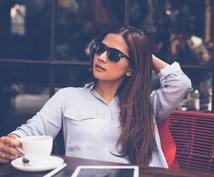 20代後半女性限定!悩みを解消するお手伝いをします 将来のこと、仕事のこと、彼氏のことで悩んでいるアラサー女子へ