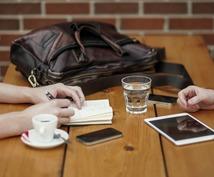 バーチャル経営顧問になります スタートアップや経営者の方向けに事業アドバイスを行います